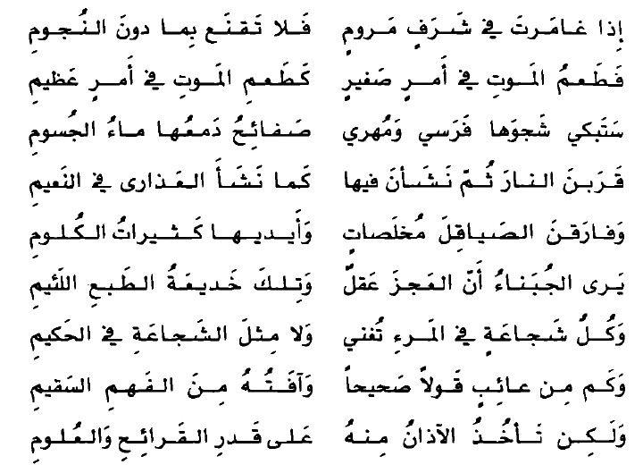 شعر المتنبي Beautiful Arabic Words Beautiful Words Arabic Quotes