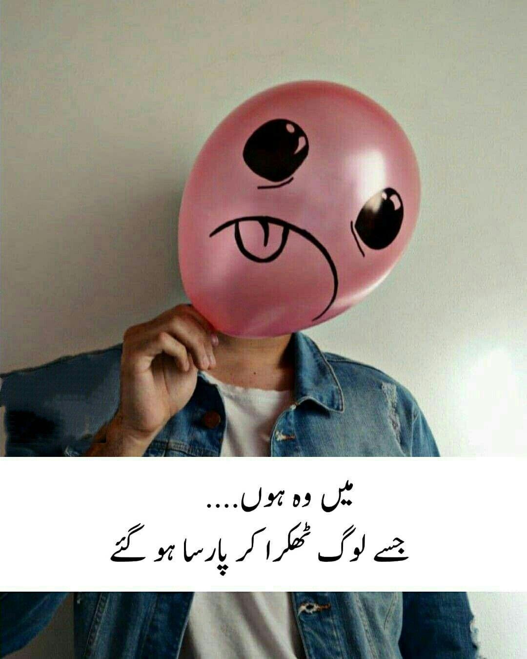 Pin by Zia Sagar (من جانبازم) on Urdu poetry Poetry