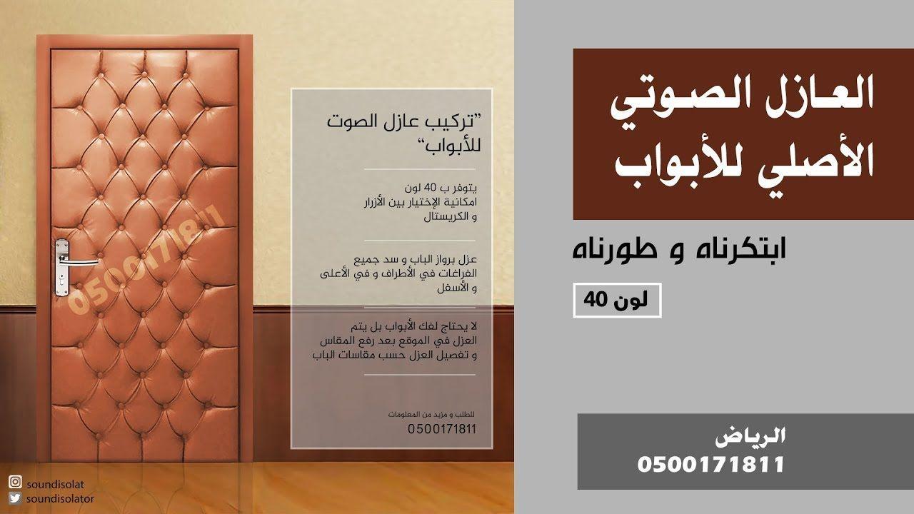 عزل الباب ضد الصوت عازل صوتي للابواب الابواب الخشبية و الحديدية الرياض