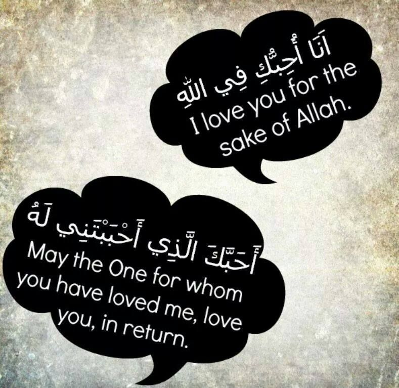 I Love You For Sake Of Allah My Dear Brother And Sister In Islam Happy Marriage Sake My Love