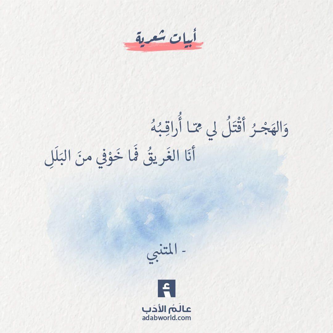 انا الغريق فما خوفي من البلل المتنبي عالم الأدب Wonder Quotes Wisdom Quotes Life Words Quotes