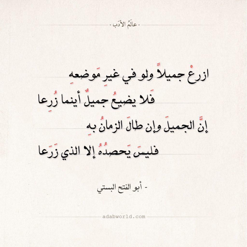 شعر أبو الفتح البستي ازرع جميلا ولو في غير موضعه عالم الأدب Pretty Quotes Quran Quotes Love Love Smile Quotes