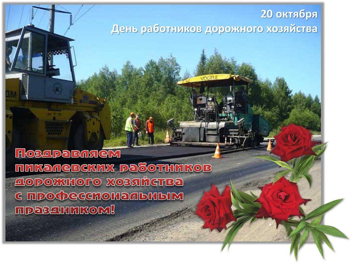 Поздравления дорожников открытки