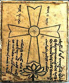5-(23).弥勒菩薩=再臨のキリスト | 仏教, 十字架, キリスト