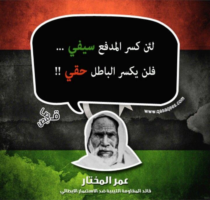عمر المختار Life Quotes Favorite Quotes Arabic Quotes
