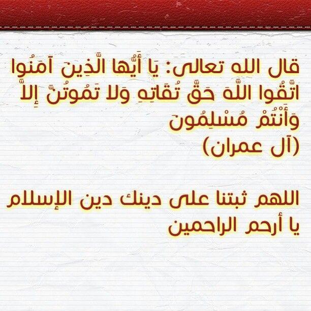 اللهم ثبتنا على دينك دين الإسلام Islam Arabic Calligraphy Calligraphy