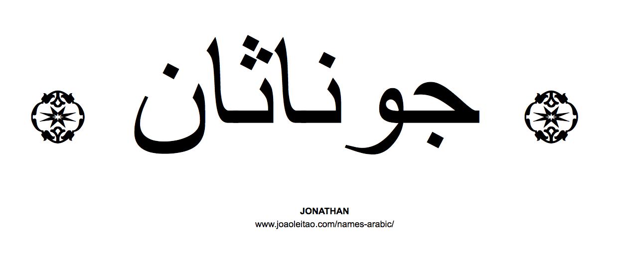 Jonathan In Arabic Arabic Names I Tattoo