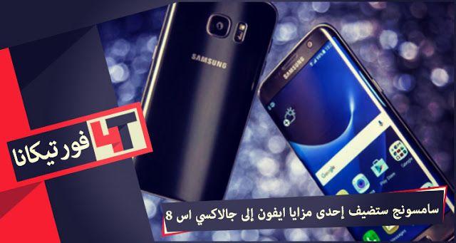 سامسونج ستضيف إحدى مزايا ايفون إلى جالاكسي اس 8 Galaxy Phone Samsung Galaxy Samsung Galaxy Phone