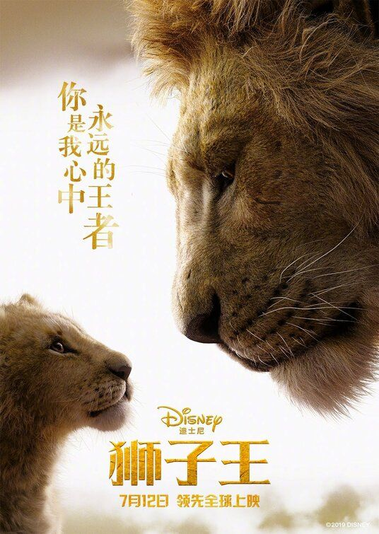 Click to View Extra Large Poster Image for The Lion King