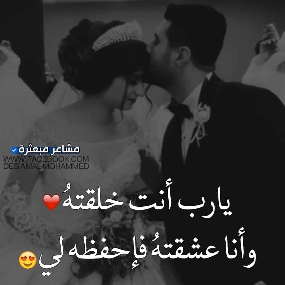 Pin By رغد أحمد On مناجاتي لك Fun Quotes Funny Love Quotes For Him Cute Love Stories