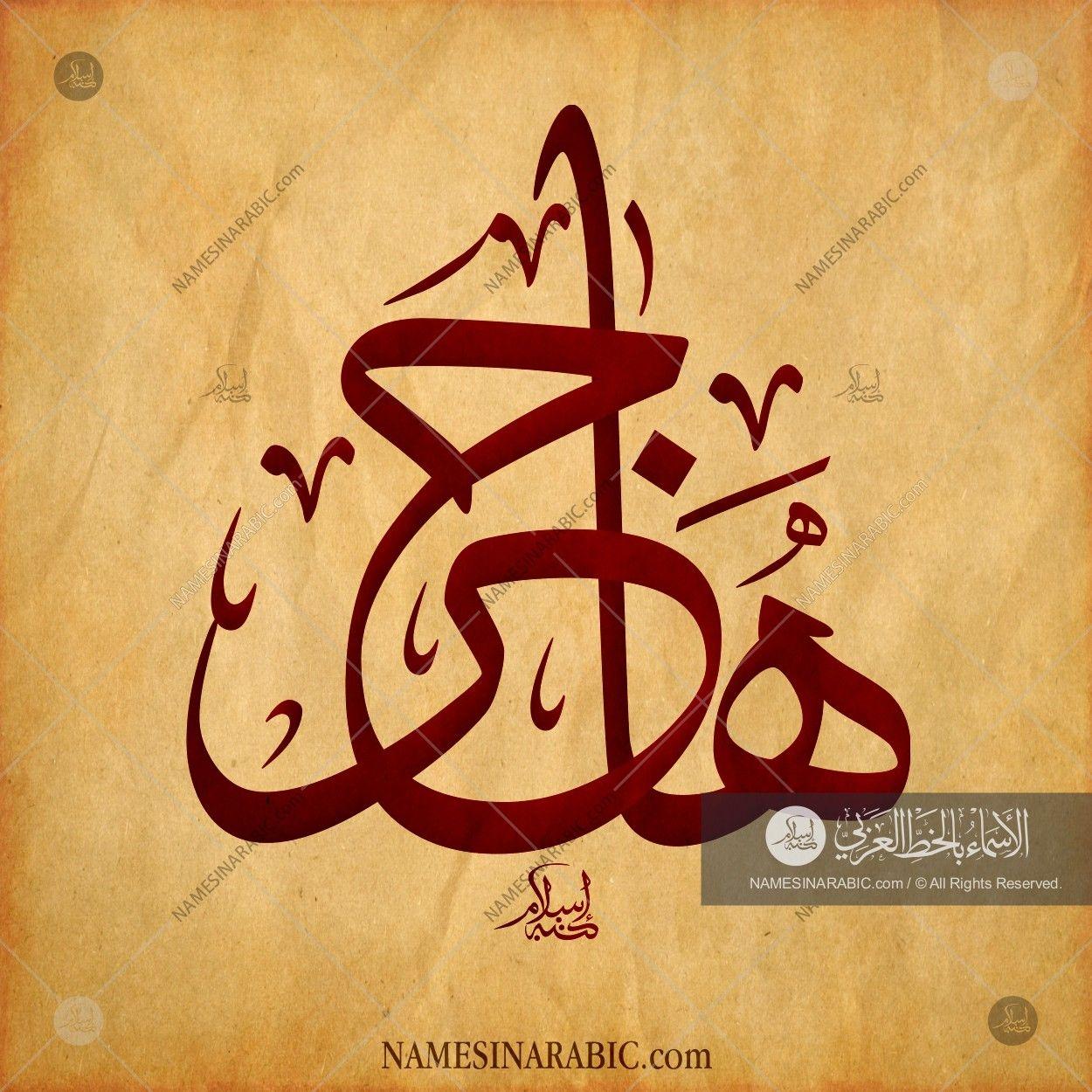 Hajar هاجر Names In Arabic Calligraphy Name 3931 Arabic Calligraphy Tattoo Arabic Calligraphy Calligraphy Name
