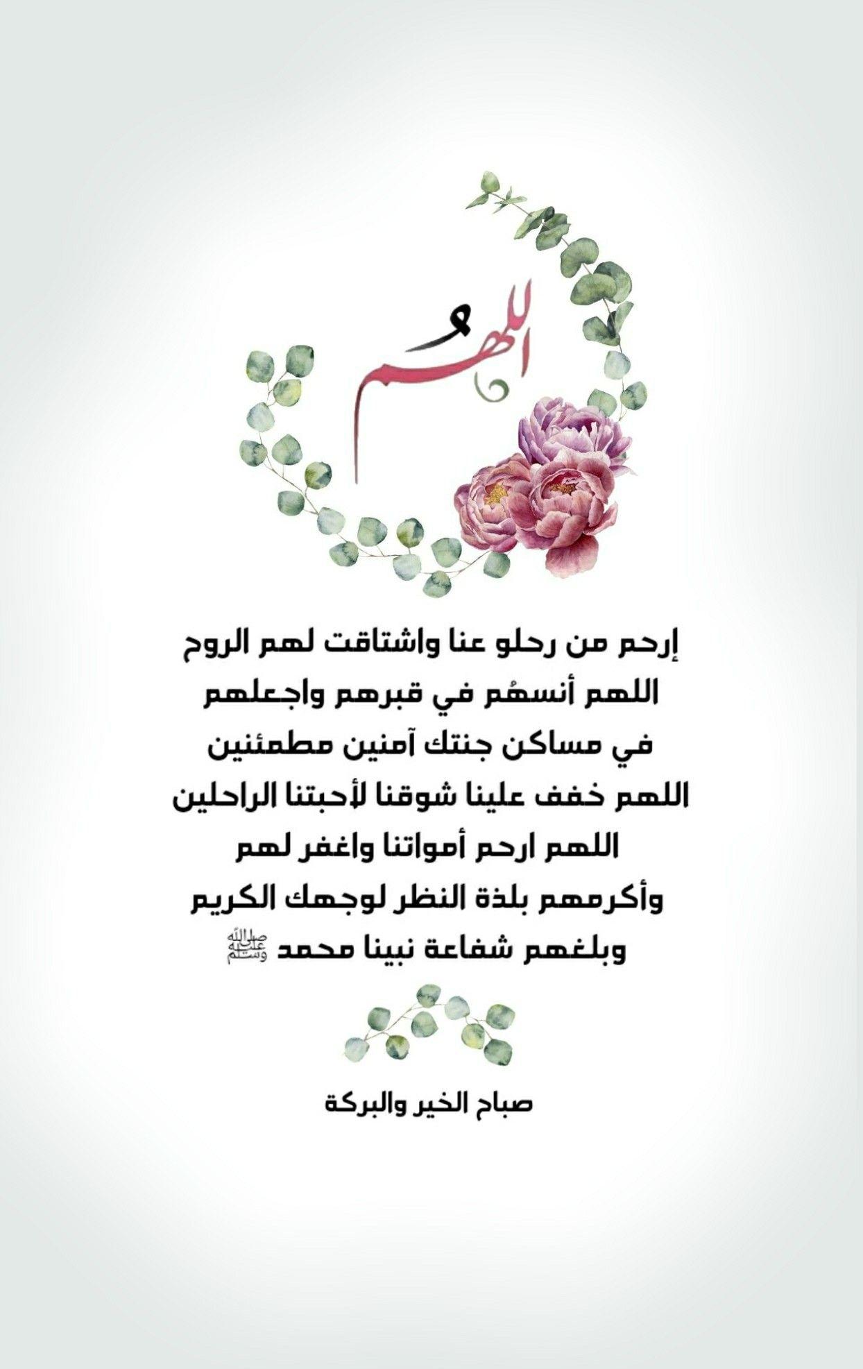 الله م إرحم من رحلو عنا واشتاقت لهم الروح اللهم أنسه م في قبرهم واجعلهم في مساكن جن Quran Quotes Love Quran Quotes Inspirational Morning Greetings Quotes