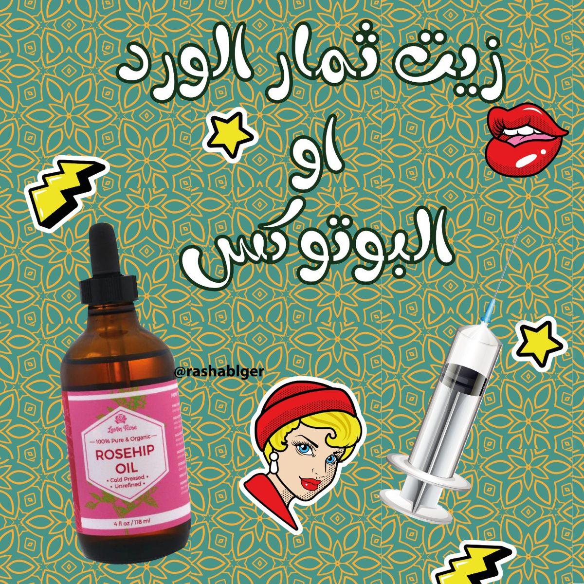 كيف تشدي بشرتك Rosehip Oil Pure Products Oils