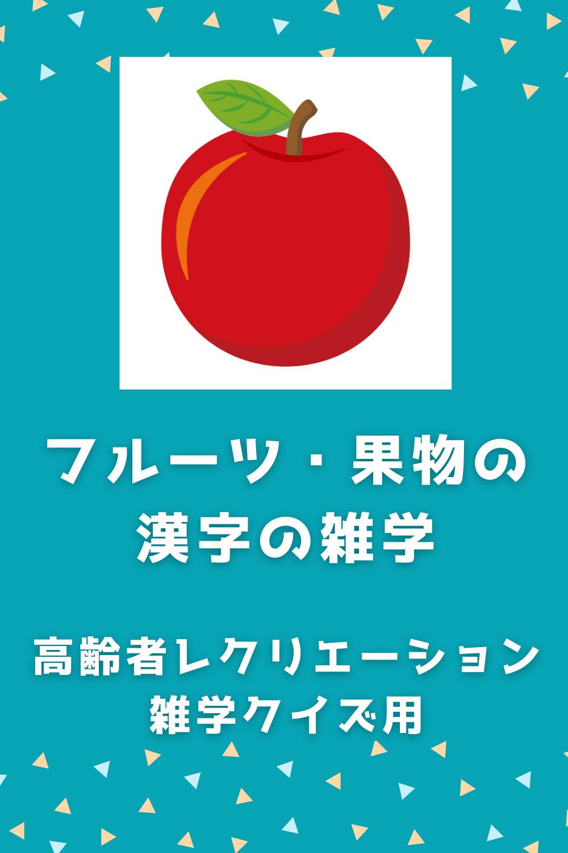 フルーツ くだものの漢字集 高齢者レク 脳トレクイズ 2020 果物 漢字 クイズ 漢字