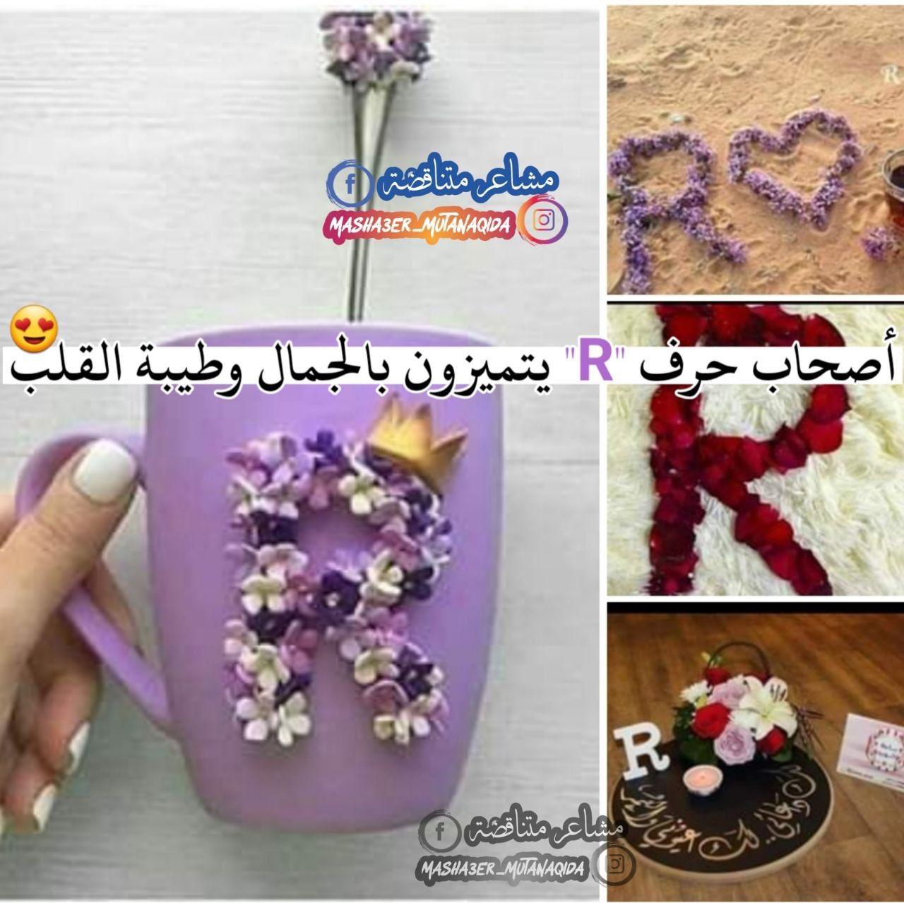 أصحاب حرف R يتميزون بالجمال وطيبة القلب Floral Floral Rings Flowers