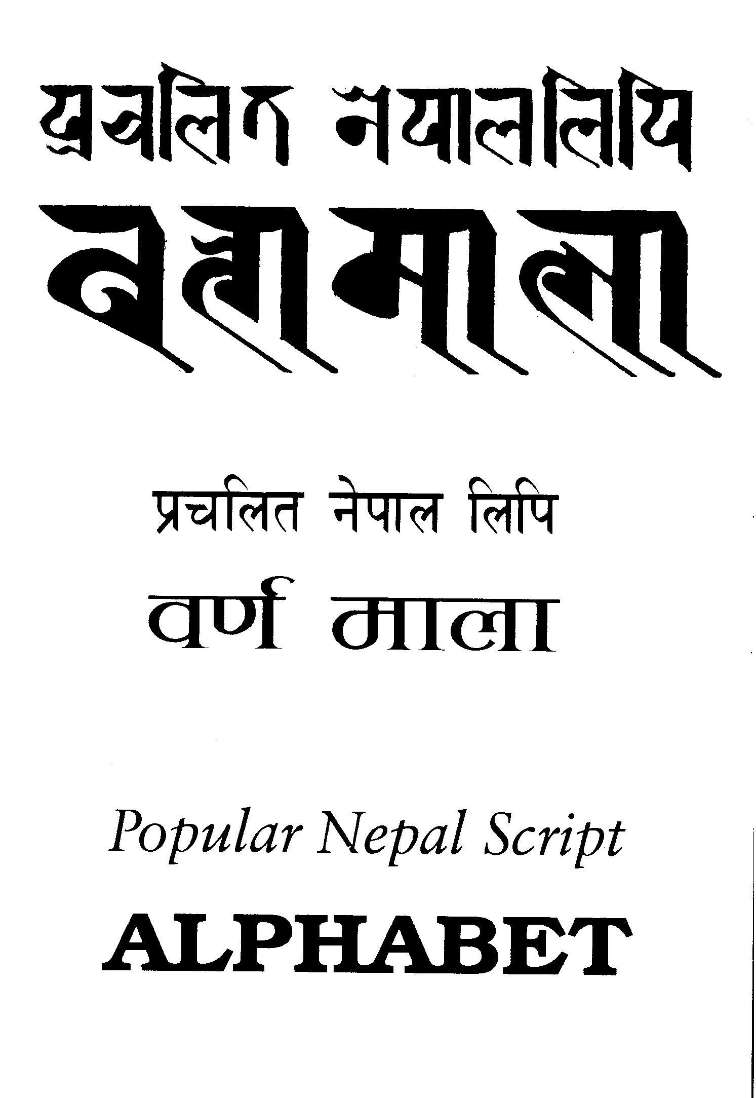 Prachalit nepal lipi barnamala alphabet ranjana devanagari newari prachalit nepal lipi barnamala alphabet ranjana devanagari newari nepali altavistaventures Images
