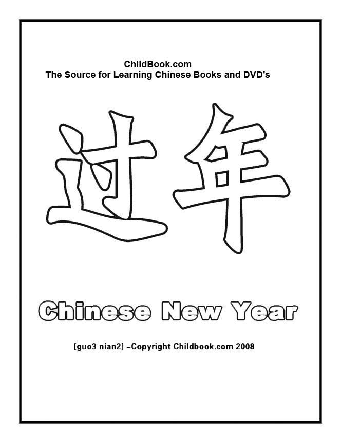 chinese new year scroll craft google search