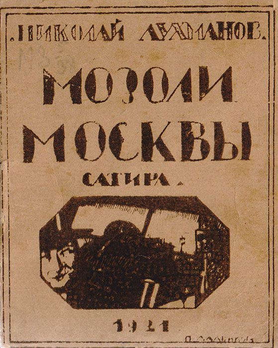 Moscow's Blisters, 1921.