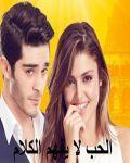 مسلسل الحب لا يفهم الكلام Ask Laftan Anlamaz