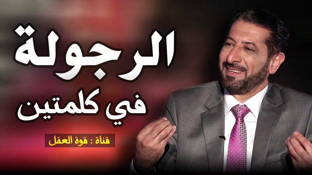 معني الرجولة في كلمتين الدكتور محمد نوح Movie Posters Movies Youtube
