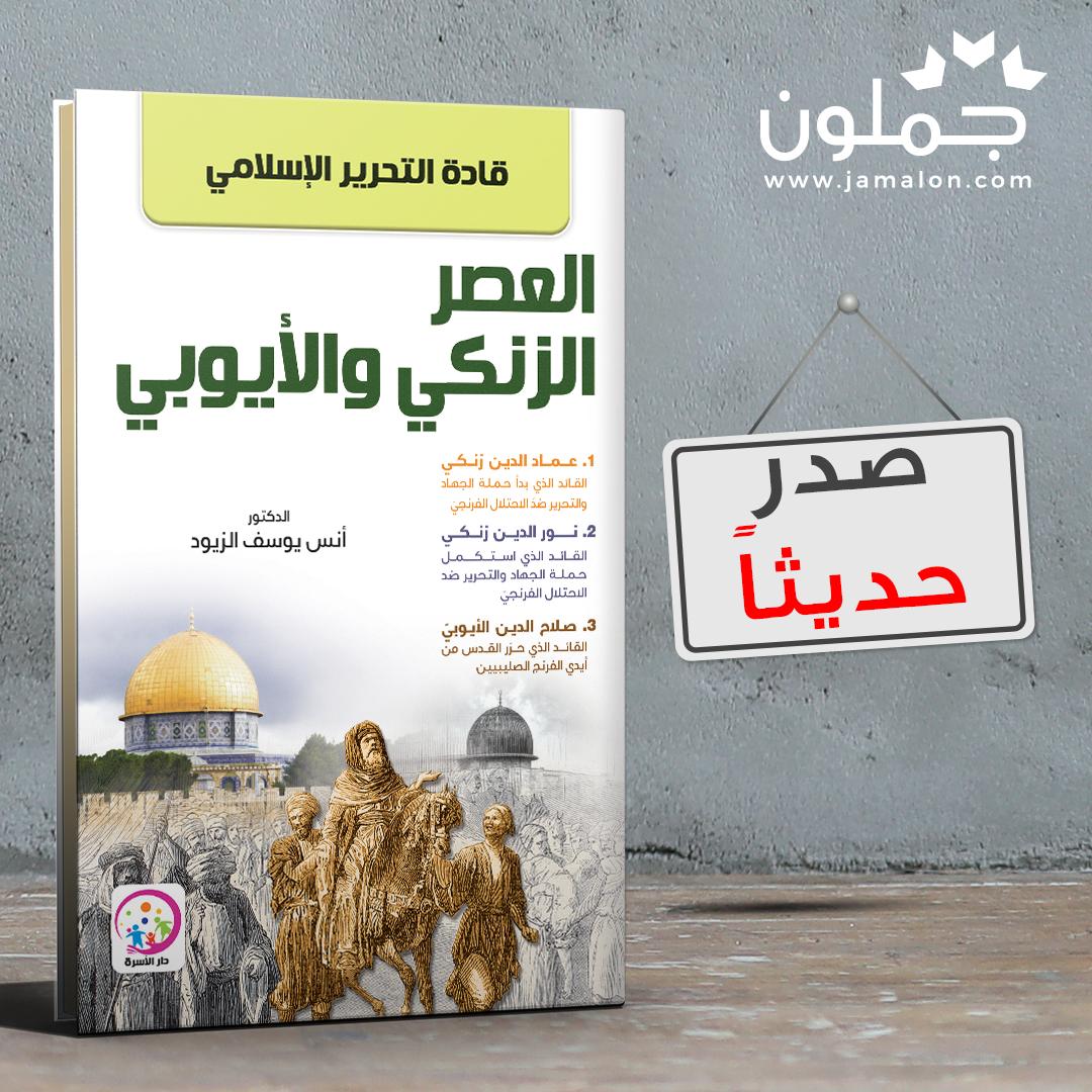 كتاب قادة التحرير الإسلامي العصر الزنكي والأيوبي Playbill