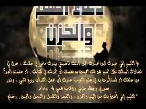 اللهم اني اعوذ بك من الهم والحزن Allah