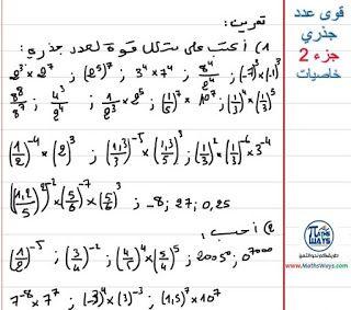 قوى عدد جذري جزء2 خاصيات قوة لعدد جذري تمرين Math Math Equations