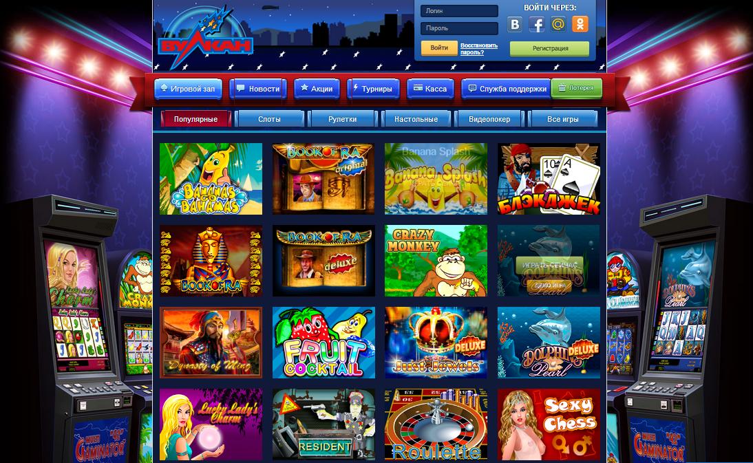 бесплатные игры казино без регистрации вулкан