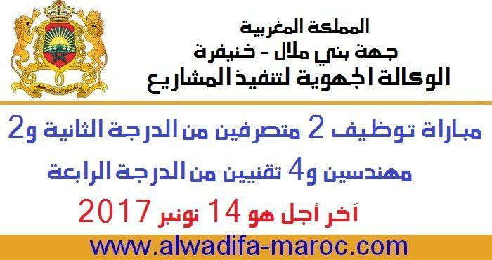 تنظم الوكالة الجهوية لتنفيذ المشاريع لجهة بني ملال خنيفرة يوم الأحد 10 دجنبر 2017 على الساعة التاسعة صباحا مباريات للتوظيف في مختلف الدرجات Maroc