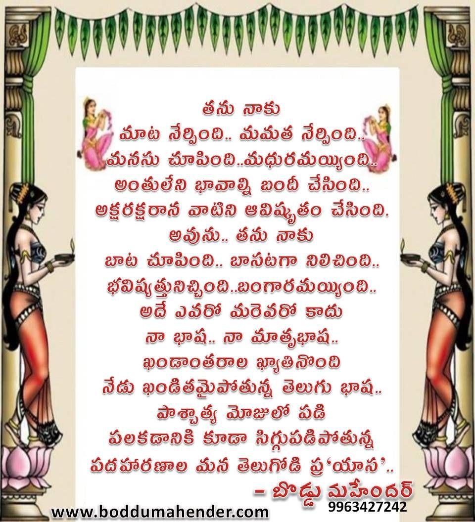 a poem about telugu language written by BODDU MAHENDER www