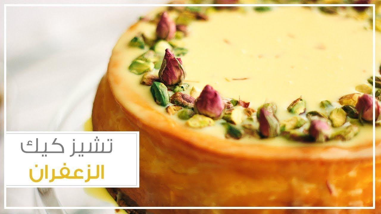 تشيز كيك الزعفران Saffron Cheesecake Saffron Recipes Food Cheesecake