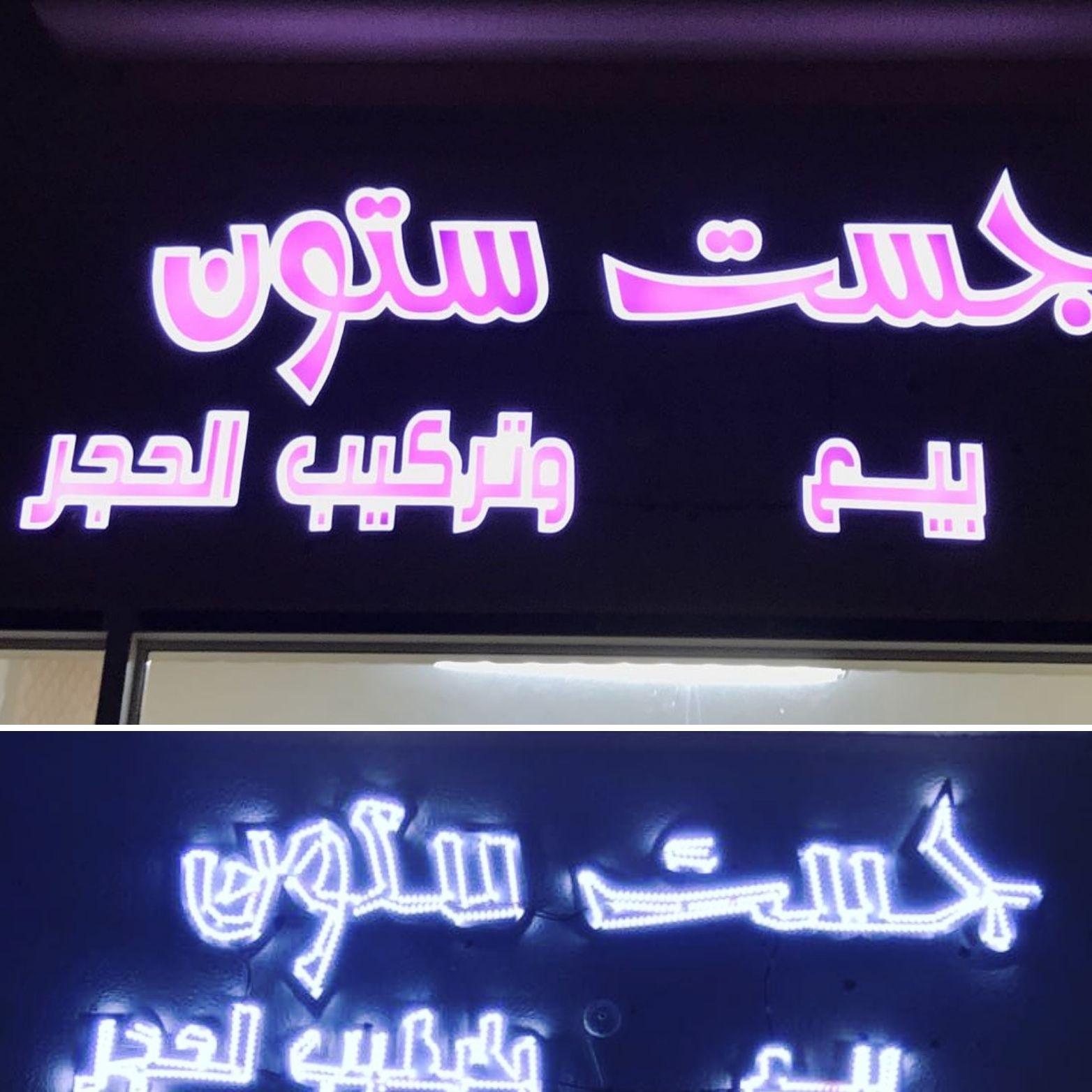 معلومات عن الاإعلان جست ستون لبيع وتوريد وتركيب الحجر الصناعي في العين للتواصل على الواتساب 0504494782 0501133368 Neon Signs Neon Signs