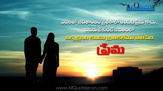 Beautiful Quotes For Facebook Status: Beautiful-Telugu-Love-Romantic-Quotes-Whatsapp-Status-with
