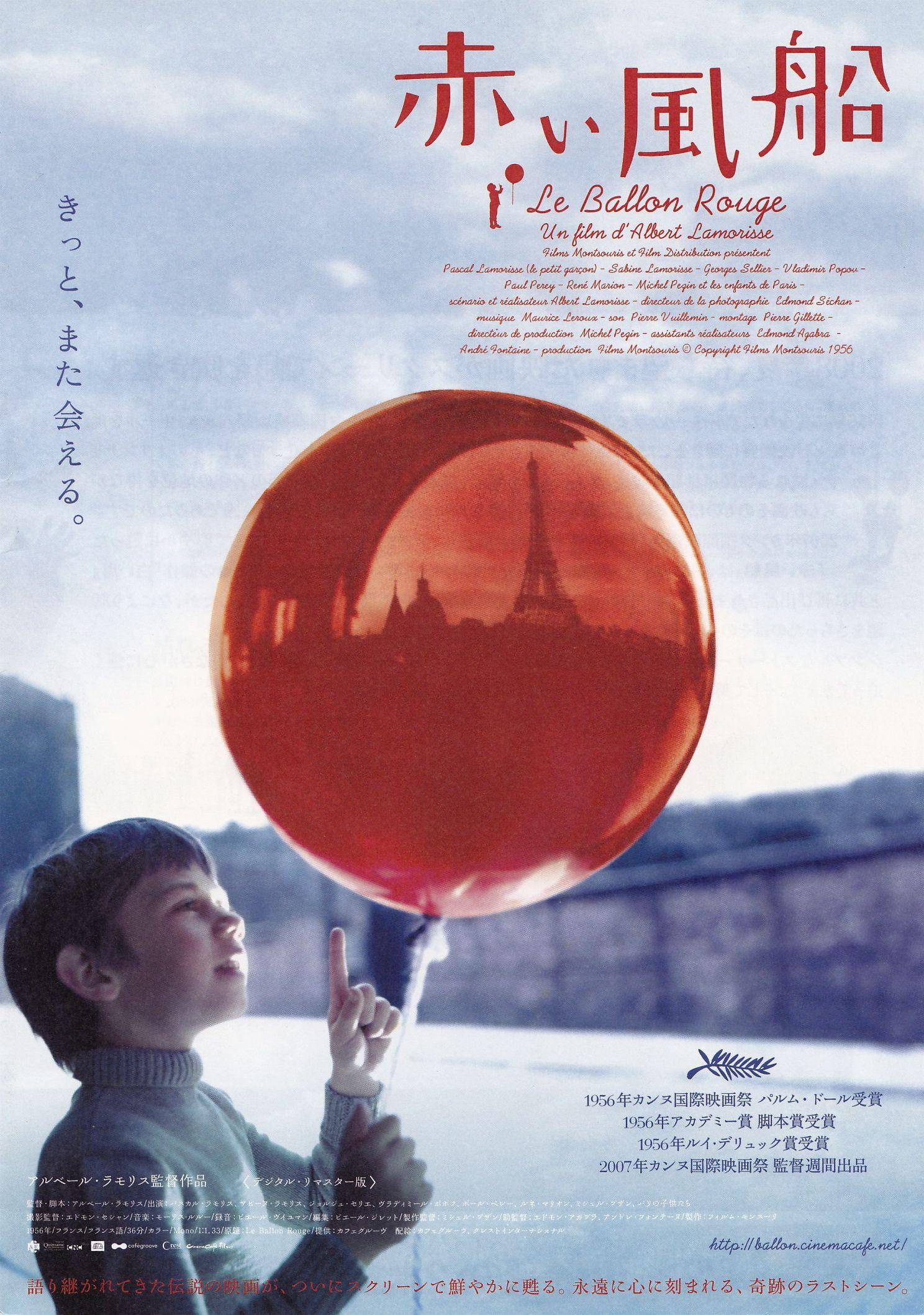 Le Ballon Rouge Albert Lamorisse Red Balloon Movie Red Balloon Balloon Movie