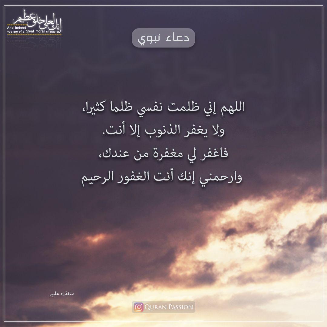 اللهم إني ظلمت نفسي ظلما كثيرا ولا يغفر الذنوب إلا أنت فاغفر لي مغفرة من عندك وارحمني إنك أنت الغفور الرحيم