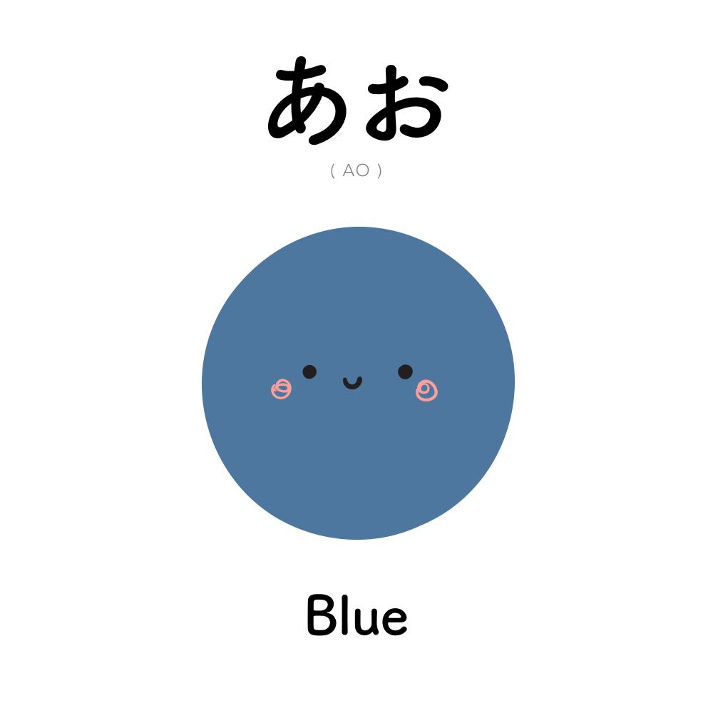 [232] あお | ao | blue
