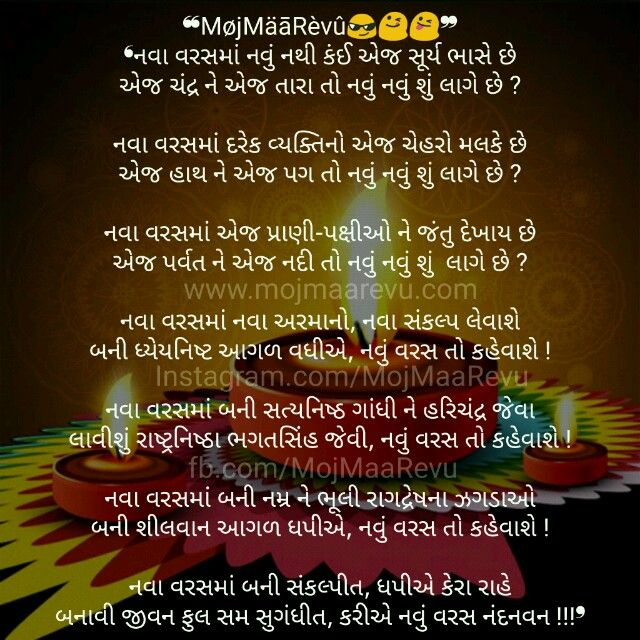 Happy New Year In Gujarati 47