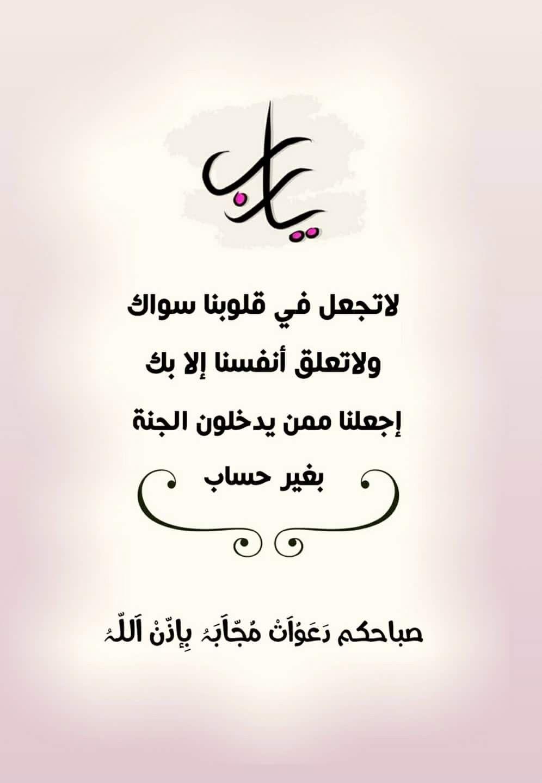 اللهم لاتجعل في قلوبنا سواك ولاتعلق أنفسنا إلا بك اللهم إجعلنا ممن يدخلون الجنة بغير حساب صبا Good Morning Arabic Good Morning Greetings Morning Greeting