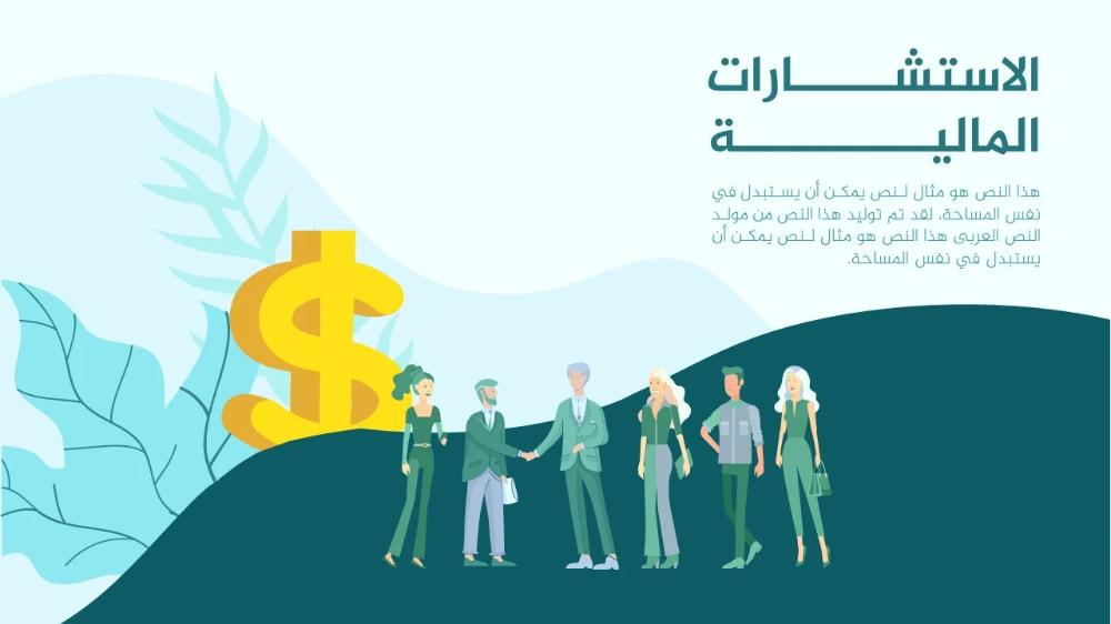 قالب بوربوينت عربي جاهز عن المال والأعمال برزنتيشن In 2021 Powerpoint Templates Templates Presentation