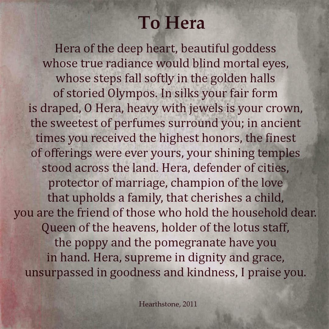 A prayer to Hera, Greek goddess of marriage, queen of Olympus