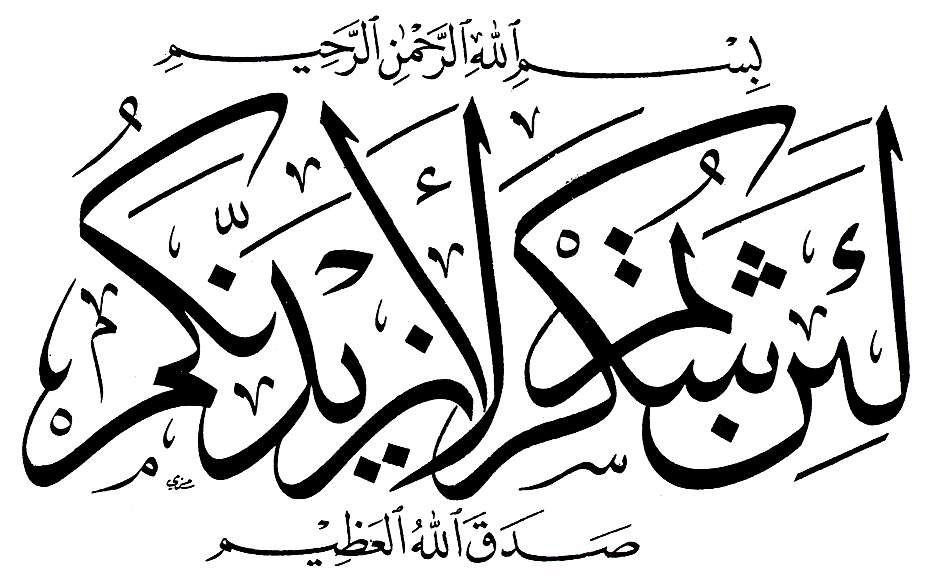 لئن شكرتم Islamic Art Calligraphy Arabic Calligraphy Painting Islamic Art