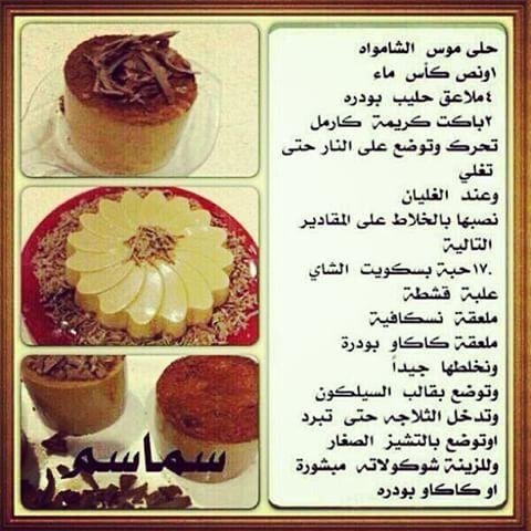 موس الشمواه Desserts Food Fruit