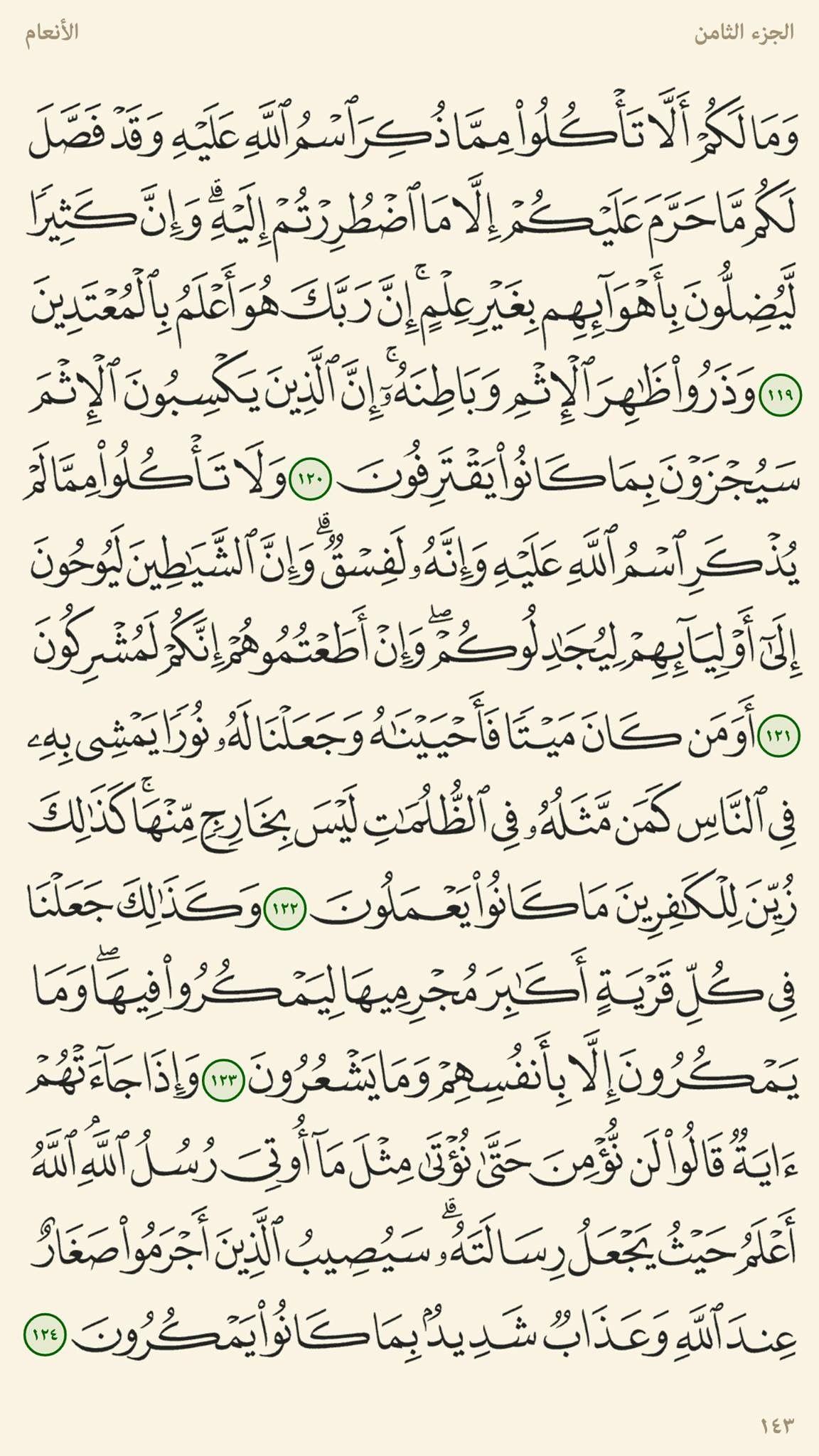 ١١٩ ١٢٤ الأنعام صفحات المصحف المرتل عبد الباسط Math Sheet Music Math Equations