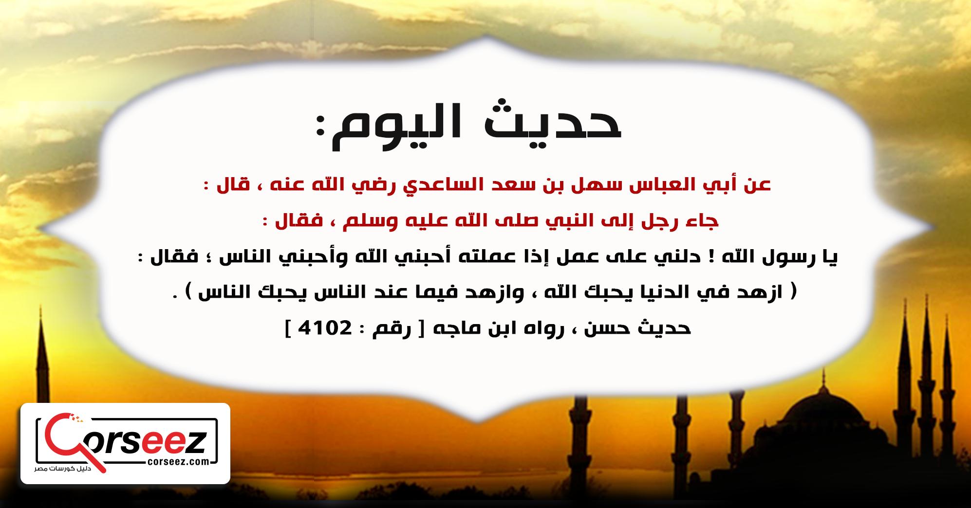 احاديث عن أبي العباس سهل بن سعد الساعدي رضي الله عنه قال جاء رجل إلى