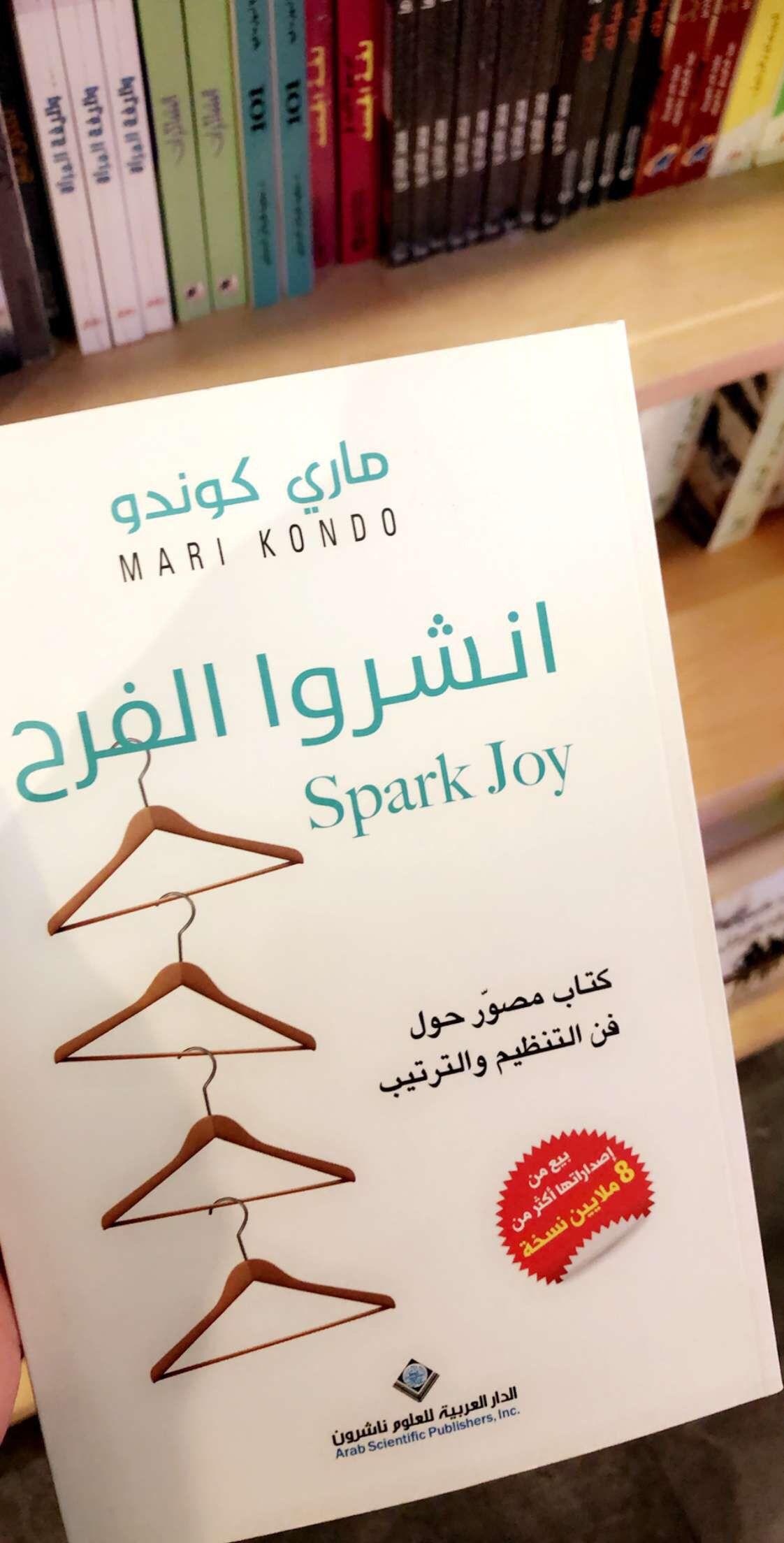 Épinglé par It's ayabee sur Arabe ♥ en 2020   Listes de livres, Livres à  lire, Livre de lecture