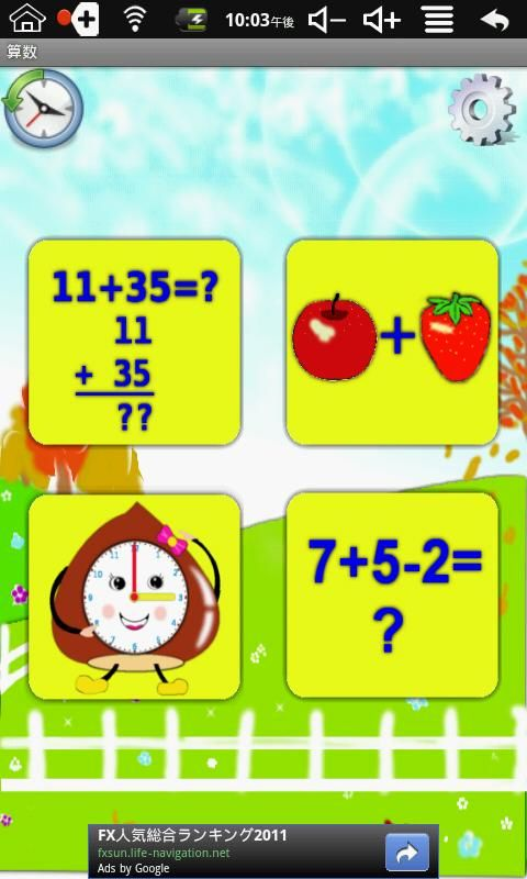 Educational Smartphone Apps for all grade levels from