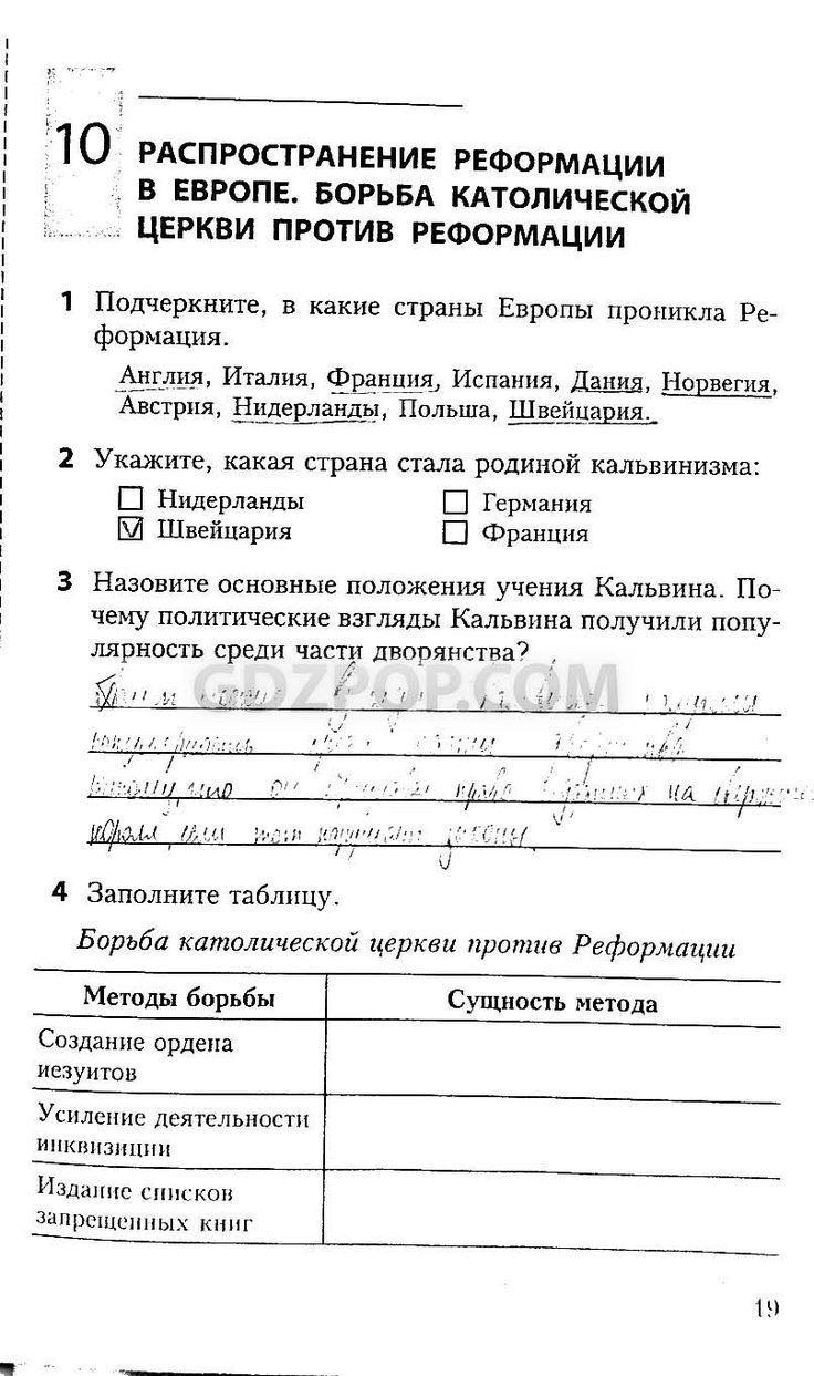 Готовые домашние задания по казахстанскому учебнику