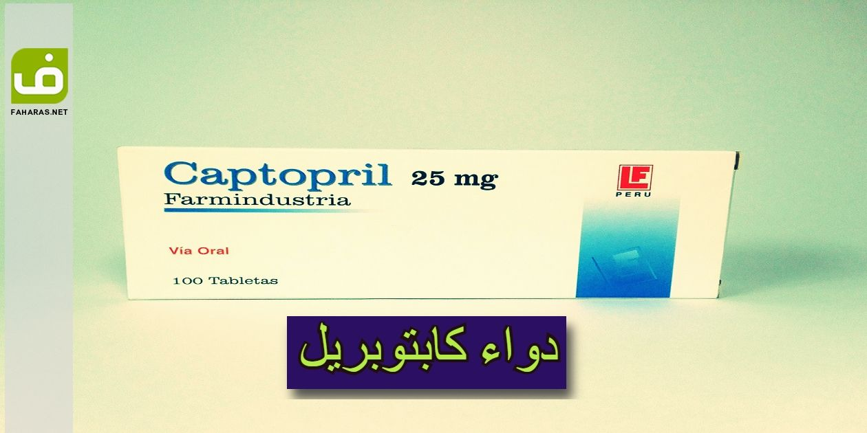 دواء كابتوبريل Oral Personal Care Person