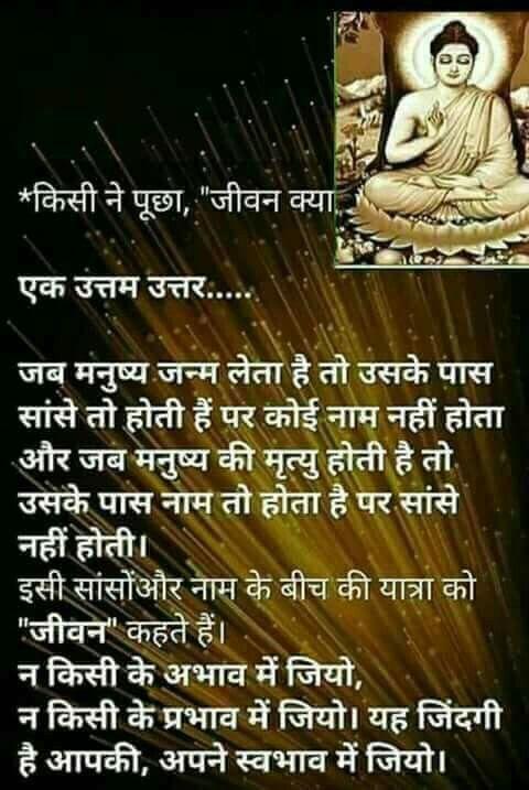 Sanjana V Singh Galary Hindi Quotes Quotes Life Changing Quotes
