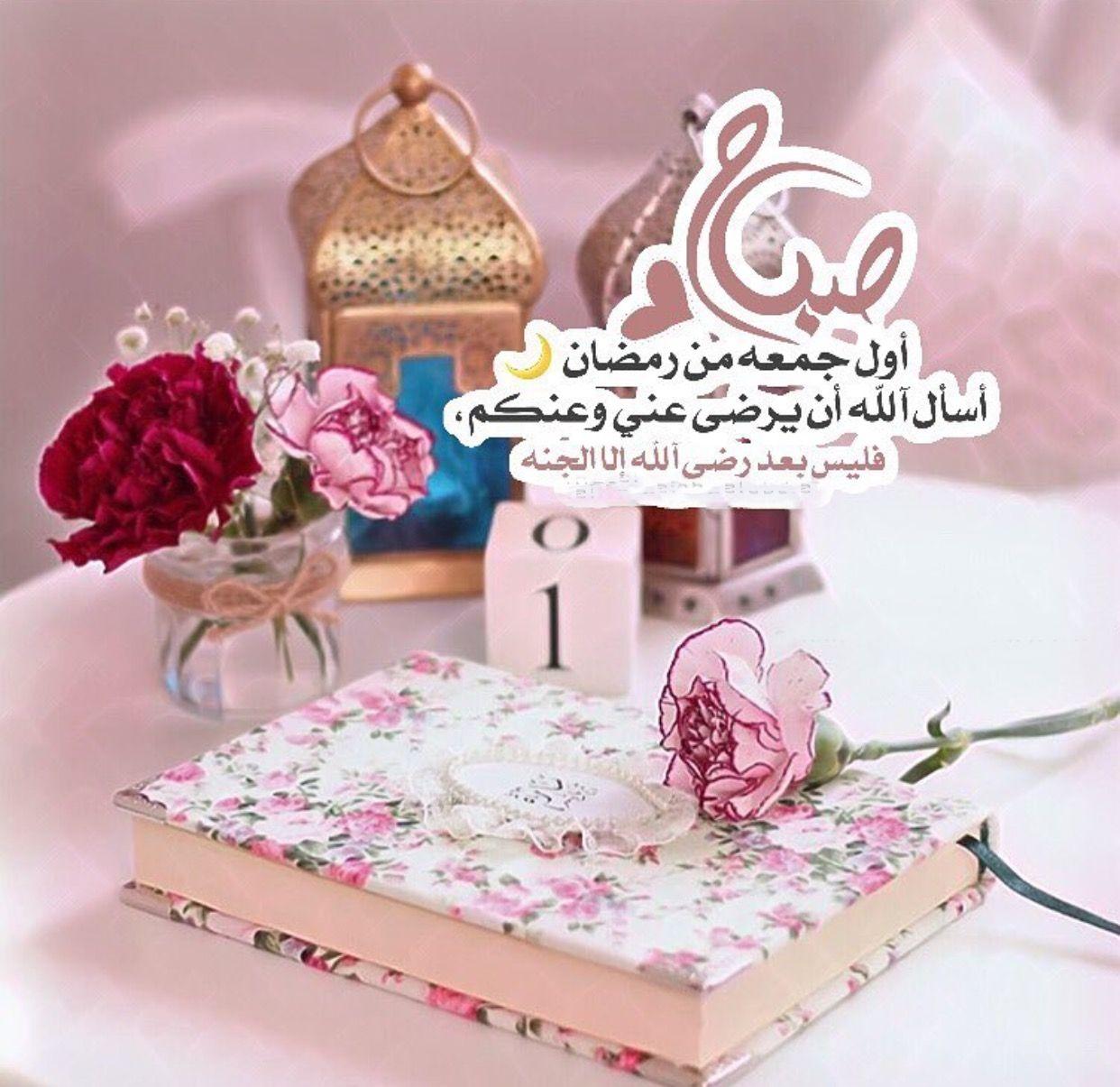 Pin By Haytham Mohamed On جمعة طيبة Ramadan Wishes Ramadan Prayer Ramadan Decorations